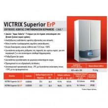 Επίτοιχος λέβητας αερίου συμπύκνωσης IMMERGAS VICTRIX Superior 26 ErP